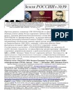 +Seismofond@List.ru 9967982654@Mail.ru SMI Debaltsevo LNR DNR OSETNIKU