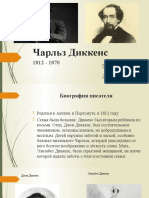 11 Klass Literatura Dikkens Biografiya