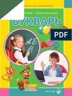 I_Bukvari (a. 2020, in limba rusa)