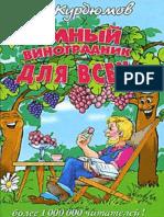 Н. И. Курдюмов, Умный виноградник для всех - Советская Кубань (2001)(PDF) Русский, 5-9567-0126-9