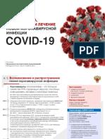 Министерство здравоохранения РФ covid 2019