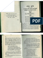 """""""Nanak Prakash"""" By Kavi Santokh Singh in simple punjabi"""