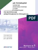 Sbornik-pravovyih-pozitsiy-VS-RF-po-arbitrazhnomu-protsessu-za-2014-2018