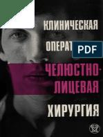 Klinicheskaya Operativnaya Chelyustno-litsevaya Khirurgia - Alexandrov N M