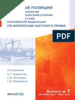 Sbornik-pravovyih-pozitsits-VS-RF-po-chastnomu-pravu-2014-2017