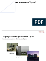 1.3.1 What is a Toyota Technician_RUS