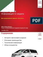 Toyota Alphard - Информация по модели (09.2014)