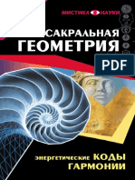 Sakralnaya Geometria i Energeticheskie Kody Garmonii