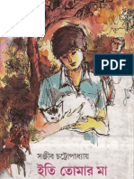 Iti tomar ma Juvenile novel by Sanjib Chattopadhyay