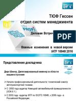 New_ISO_TS_16949
