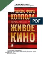 Коппола Ф.Ф. - Живое кино Секреты, техники, приемы - 2018