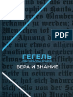 Гегель Г.В.Ф. - Вера и знание (Philosophia perennis) - 2021