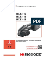 flain_manual_bxt3-13-16-19_ru_03.17-min