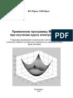 Лурье м.с. Применение Программы Matlab При Изучении Курса Электротехники