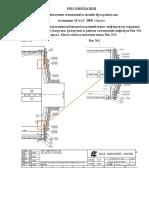 Рекомендации по дизайну футеровки Аксу