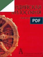 Индийская Философия Энциклопедия