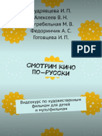 Кудрявцева - Смотрим кино по-русски