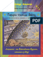 Альманах Астрогора
