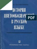 Бахтина - История Цветообозначения в Русском Языке