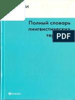 Матвеева. Словарь Лингвистических Терминов
