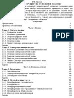 Irodov3