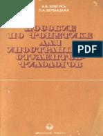 Братусь - Пособие по фонетике