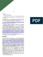 СП 64.13330.2017 Деревянные Конструкции