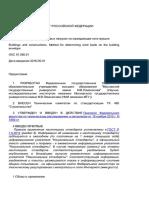 ГОСТ Р 56728-2015 Здания и Сооружения. Методика Определения Ветровых Нагрузок На Ограждающие Конструкции