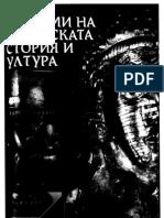 Dilyana Boteva , Problemi na trakiiskata istoria i kultura, Gutenberg, 2000