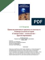 Назаретян А.П., Цивилизационные кризисы в контексте Универсальной истории