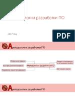 Methodologies_Ulearn