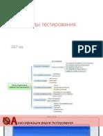 Classification_Ulearn