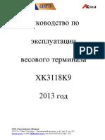 XK3118K9 Руководство по эксплуатации