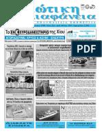 Εφημερίδα Χιώτικη Διαφανεια Φ.1057