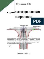 Gravity funnel