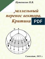 Parallel transfer of a vector. Criticis