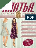 Shyem_platya