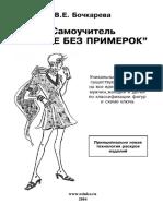 Бочкарева В.Е. Самоучитель По Крою