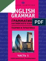 Грамматика Камянова (Часть 1)