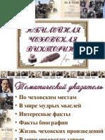 Викторина по Чехову