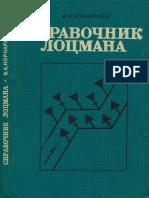 Kornaraki Va Spravochnik Lotsmana— Копия