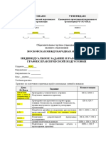 Инд.задание и рабочий план график практической подготовки
