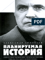 Планируемая История (Сборник) ( PDFDrive )
