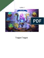 Hydra_Guide_-_Day_1.5.en.ru
