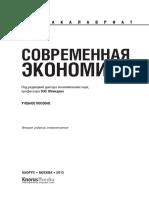 [Pod_red._Mamedova_O.YU.]_Sovremennaya_yekonomika_(b-ok.org)