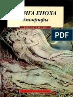 avidreaders.ru__kniga-enoha1
