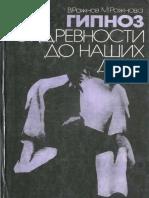 в. Рожнов, м. Рожнова Гипноз От Древности До Наших Дней [1987] [PDF][Книги]