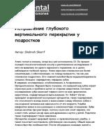 Ispravlenie_glubokogo_vertikalnogo_perekrytia_u_podrostkov