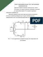 Лекция №10. Коммутационные процессы в управляемых выпрямителях