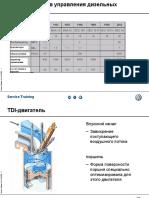 Grundlagen TDI